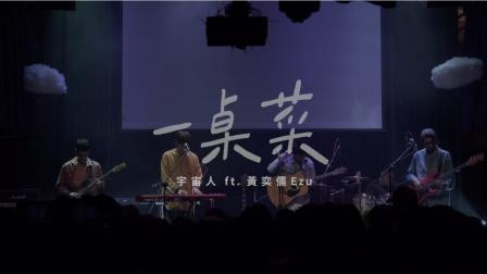 宇宙人 feat. 黄奕儒 - 《一桌菜》Live版MV
