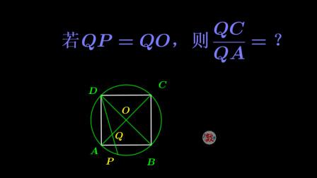 初中竞赛几何,看题目很简单的题目有时也能让你崩溃,用到了相交弦定理