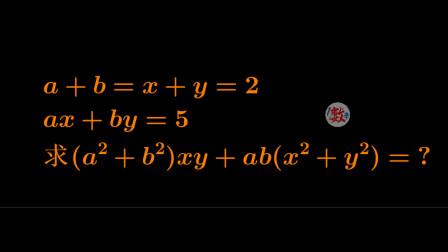 初中数学,别看问的式子这么长,其实很简单