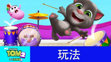 跟我的汤姆猫2一起学打鼓