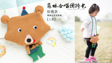 【A710_上集】苏苏姐家_钩针森林合唱团挎包_棕熊款教程织法和图解