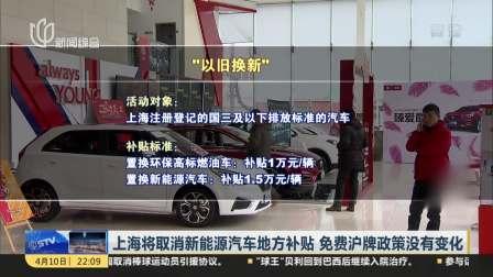 上海将取消新能源汽车地方补贴  免费沪牌政策没有变化