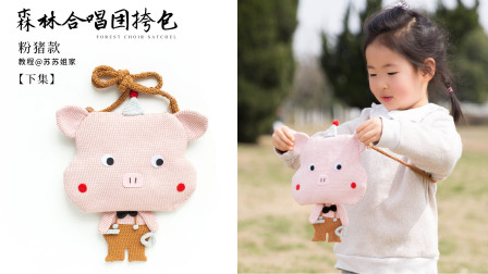 【A711_下集】苏苏姐家_钩针森林合唱团挎包_粉猪款教程毛线编织简单方法