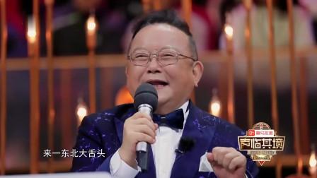 刘敏涛成功伪装成林志玲?嗲声嗲语王刚听懵了!