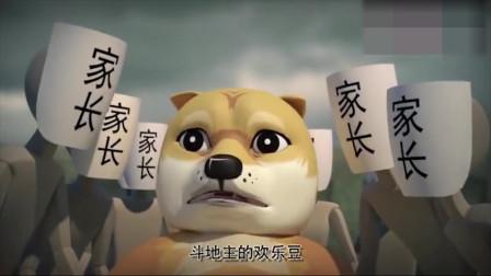 前方高能辣稽:神烦狗被认为是网瘾少年被送去充电,杨教授再见