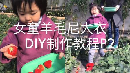 【瑶溪手作】P2女童羊毛呢大衣DIY制作教程