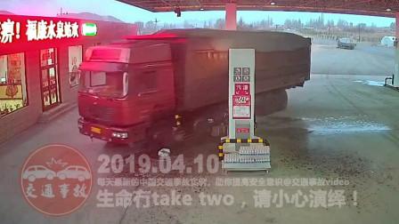 中国交通事故20190410:每天最新的车祸实例,助你提高安全意识
