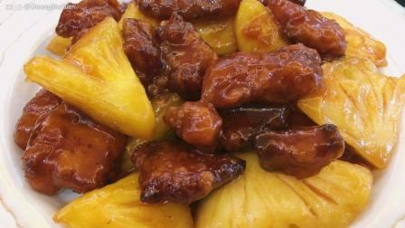菠萝咕噜肉蒜蓉大虾贝贝南瓜