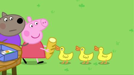 小猪佩奇全集:佩奇最喜欢喂小鸭子了