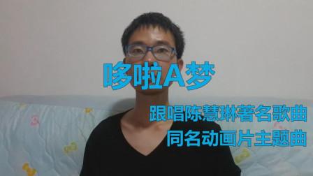 经典老歌《哆啦A梦》,同名动画片主题曲,跟唱陈慧琳版著名歌曲