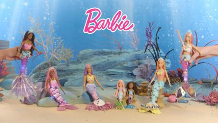 芭比之动手做创意 芭比美人鱼DIY