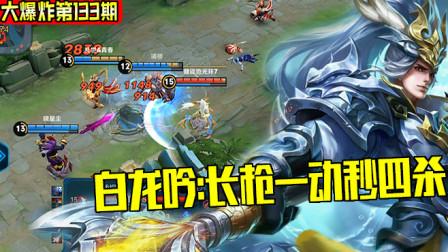【第133期】王者荣耀大爆炸:白龙吟出击!韩信:长枪一动,直接四杀!