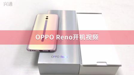 OPPO Reno手机开机视频新鲜出炉