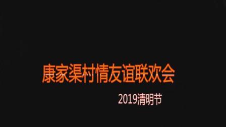 2019康家渠聚会