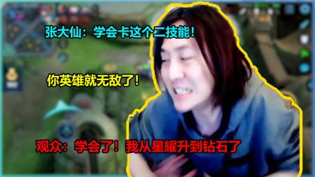 张大仙:学会卡这个英雄的二技能 你就是无敌的!观众:很强!