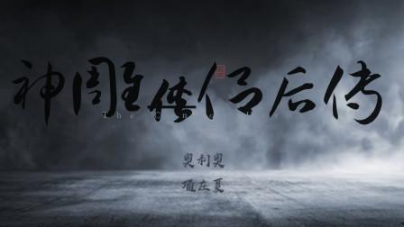【神雕侠侣后传】杨过与小龙女在活人墓一呆就是十年,这十年里究竟都发了什么?