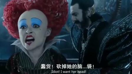爱丽丝梦游仙境-红皇后告诉丈夫,爱丽丝是凶手,一定要解决掉他