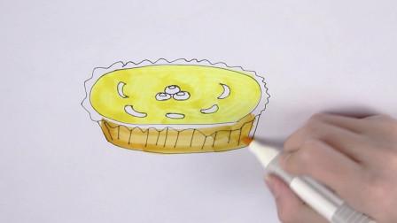 彤彤简笔画教程:今天教大家画一个蛋挞,小朋友我们快跟我一起来学习吧