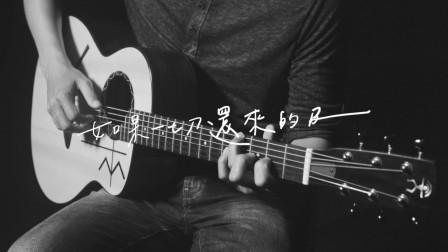 罗文裕 《如果一切还来得及》| 《社会大学》专辑   | 吉他:保卜 / 大提琴:刘涵 | aNueNue彩虹人