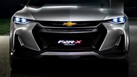 2017上海车展雪佛兰FNRX概念车全球首发