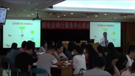 福建建行电话银行服务中心《客服人员阳光心态》视频-13分钟