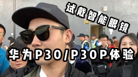 「小白测评」华为P30: P30P现场上手 智能眼镜体验