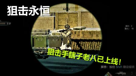 瞎子老八:Call of Duty Online使命召唤Online剧情模式流程解说#6狙击永恒  #这期视频有问题!有大问题!!!