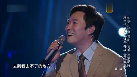 费玉清翻唱《青花瓷》,独特的嗓音,周杰伦都陶醉了