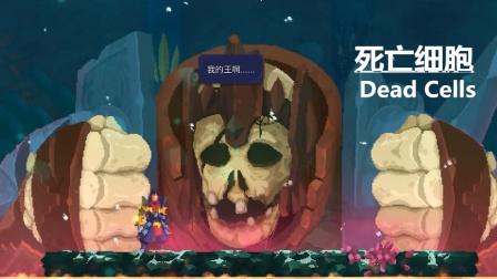 【小臣实况】巨人竟然是个文明人-死亡细胞巨人DLC
