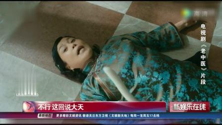 """泼辣佘诗曼上线 黄晓明""""怂""""了! SMG新娱乐在线 20190411 高清版"""