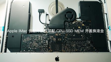 iMac5K低配升级到顶配,CPU7700K开盖换液金和更换SSD,关于2019iMac的问题