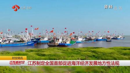 江苏制定全国首部促进海洋经济发展地方性法规,6月1日起实行!