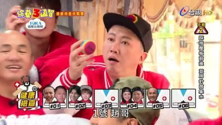综艺3国智 20190406:健康挑战赛