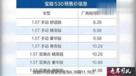 宝骏530预售价公布,顶配价格与现代ix35持平