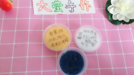 无硼砂的山竹味布丁泥、黄油馒头泥和蓝色珠光泥遇上樱花假水泥,混在一起,超级解压