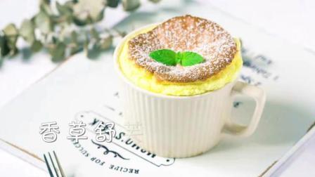 香草舒芙蕾做法: 世界上做温柔的蛋糕, 你吃过吗? 5分钟教你做出幸福的味道, 你还在等什么