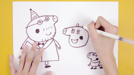 小猪佩奇简笔画:猪爸爸的生日宴会简笔画图片大全