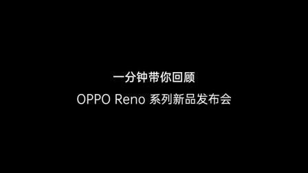 一分钟带你回顾OPPO全新Reno手机发布会