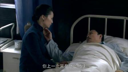丈夫生病,妻子让丈夫好好活着,丈夫却说没心气了!