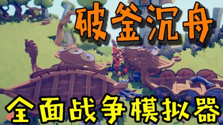 【逍遥小枫】毁灭龙舟,自爆流才是通关神器! | 全面战争模拟器:正式版#6
