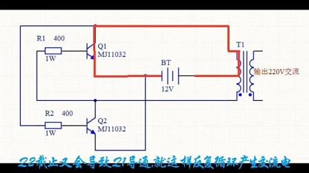 一款简单的12V转220V逆变器工作原理是什么?很适合初学者