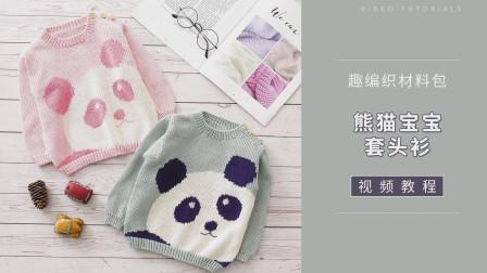 熊猫宝宝套头毛衣编织视频,新手棒针编织教程