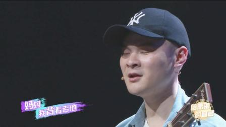 超暖心!白化病街头歌手黄强给妈妈写了一首歌……