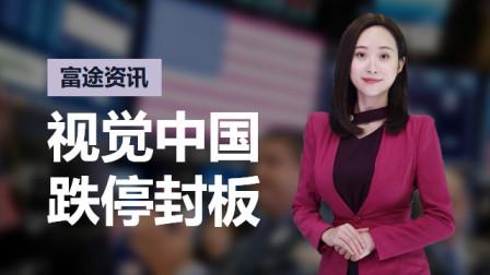 監管層深夜約談、百億限售股解禁 視覺中國股價開盤跌停!