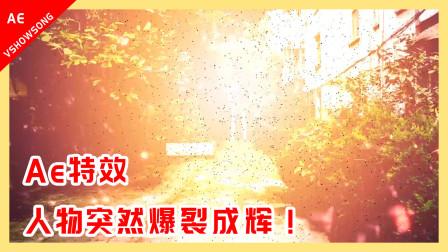 Ae特效—人物空中爆裂成辉!!