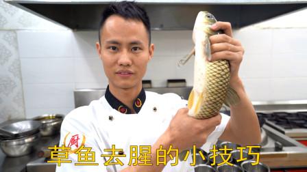 """厨师长教你:""""草鱼如何去除腥味"""",家庭硬核小知识,先收藏起来"""