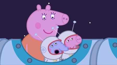 小猪佩奇中文版-第3季 第19集-月球之旅