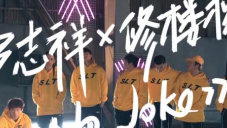 """《这!就是街舞》第二季罗志祥修楼梯战队大跳""""香蕉舞"""""""