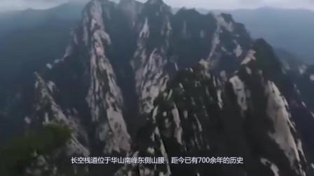 国内危险的栈道你知道么,就在这个地方,脚下就是悬崖万丈