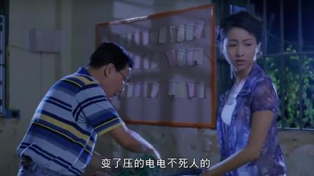香港第一凶宅:明叔给阿芝妈灵魂出窍,电击忘了关电闸